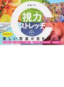 日めくり視力ストレッチ (EIWA MOOK)(EIWA MOOK)