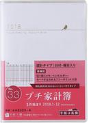(33)Petit Kakeibo(プチ家計簿) 2018年1月始まり