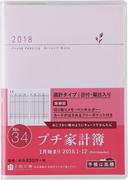 (34)Petit Kakeibo(プチ家計簿) 2018年1月始まり