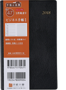 (47)ビジネス手帳1 2018年1月始まり