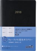 (62)ウィークメモ付きダイアリー 2018年1月始まり