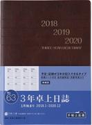 (63)3年卓上日誌 2018年1月始まり