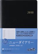 (86)ニューダイアリー 2018年1月始まり