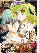 【31-35セット】赤い蝶月の夜『フレイヤ連載』(フレイヤコミックス)