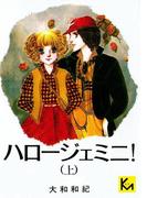 【全1-2セット】ハロージェミニ