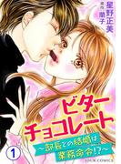 【全1-3セット】ビターチョコレート~部長との結婚は業務命令!?(ジュールコミックス)