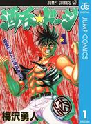 【全1-2セット】酒呑☆ドージ(ジャンプコミックスDIGITAL)