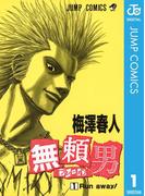 【全1-9セット】無頼男―ブレーメン―(ジャンプコミックスDIGITAL)