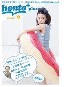 [無料]honto+(ホントプラス)vol.48 2017年8月号