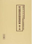十五年戦争極秘資料集 復刻 補巻47第7冊 総力戦研究所関係資料集 第7冊