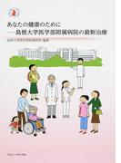 あなたの健康のために−島根大学医学部附属病院の最新治療