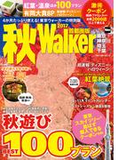 秋Walker 首都圏版 2017