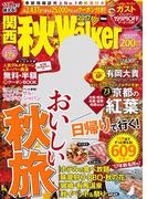 関西秋Walker 2017