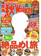 東海秋Walker 2017 (ウォーカームック)(ウォーカームック)