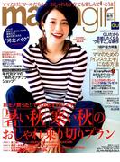 mamagirl 2017年 10月号 [雑誌]