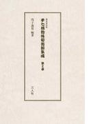 半七捕物帳初出版集成 3巻セット