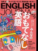 【ポイント50倍】[音声DL付]ENGLISH JOURNAL 2017年9月号