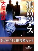 孤高のメス シリーズ13冊完結セット【電子版限定】