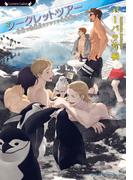 シークレットツアー ~南極で添乗員をアツアツ争奪戦!!~(ラヴァーズ文庫)