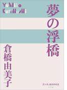 P+D BOOKS 夢の浮橋(P+D BOOKS)