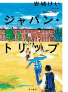 ジャパン・トリップ(角川書店単行本)