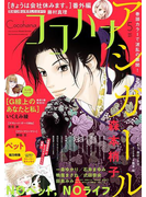 ココハナ 2017年5月号 電子版