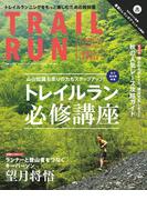 マウンテンスポーツマガジン トレイルラン 2017 夏号
