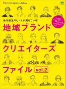 【期間限定ポイント40倍】Discover Japan_LOCAL 地域ブランドクリエイターズファイル Vol.2