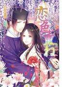 恋色重ね ~月下の姫君と高貴なる武官~(マリーローズ文庫)