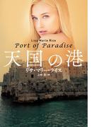 天国の港(扶桑社ロマンス)