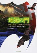 地獄の門 下
