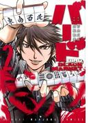 バードBLACK MARKET 2 (近代麻雀コミックス)(近代麻雀コミックス)