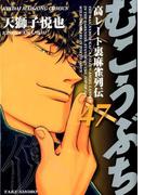 むこうぶち 47 高レート裏麻雀列伝 (近代麻雀コミックス)(近代麻雀コミックス)
