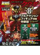 仮面ライダークウガ 8 限定特装版(フィギュア付)