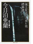 海王星市から来た男/縹渺譚 (創元SF文庫)(創元SF文庫)