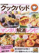 クックパッドmagazine! Vol.14 マンネリ解消レシピ