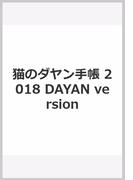 猫のダヤン手帳 2018 DAYAN version