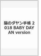 猫のダヤン手帳 2018 BABY DAYAN version