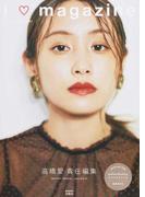 高橋愛責任編集 i♡magazine fashion,beauty…and more!