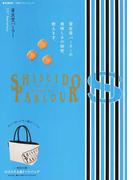 資生堂パーラー 115th Anniversary (e‐MOOK 宝島社ブランドムック)(宝島社ブランドムック)