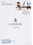 LANVIN en Bleu 2017AUTOMNE/HIVER
