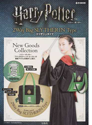Harry Potter 2Way Bag SLYTHERIN Type (e-MOOK)
