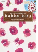 hakka kids 2017Autumn & Winter (e‐MOOK 宝島社ブランドムック)(宝島社ブランドムック)