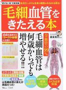 毛細血管をきたえる本 45歳を過ぎたらゴースト血管に注意!! (TJ MOOK)(TJ MOOK)
