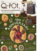 Q‐pot.SEASONAL LOOK BOOK〜Melty Bitter Chocolate〜