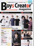 Boys Creator magazine 今話題の次世代クリエイターの素顔がいっぱい!