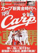 カープ新黄金時代へ 37年ぶり!2年連続セ界一!