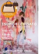 TSUMORI CHISATO 2017-18 AUTUMN & WINTER