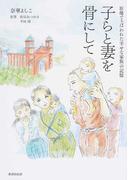 子らと妻を骨にして 原爆でうばわれた幸せな家族の記憶 (KanKan Comics)