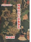 飛鳥文化と宗教争乱 (伝承の日本史)